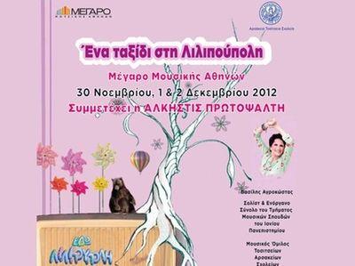 """""""Ένα ταξίδι στη Λιλιπούπολη"""" στο Μέγαρο Μουσικής Αθηνών!"""