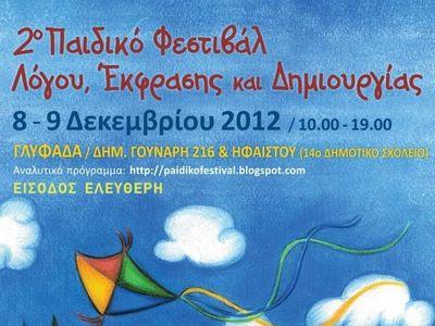 2ο Παιδικό Φεστιβάλ Λόγου, Έκφρασης και Δημιουργίας, 8&9.12.12!