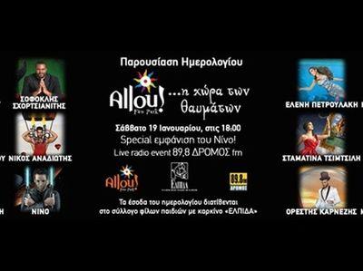 Παρουσίαση Ημερολογίου «Allou! Fun Park – η χώρα των θαυμάτων», 19.01.13!
