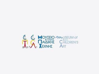 Ανοιχτή γιορτή στο Μουσείο Ελληνικής Παιδικής Τέχνης!