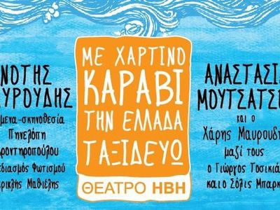 «Με χάρτινο καράβι την Ελλάδα ταξιδεύω» στο Θέατρο ΗΒΗ
