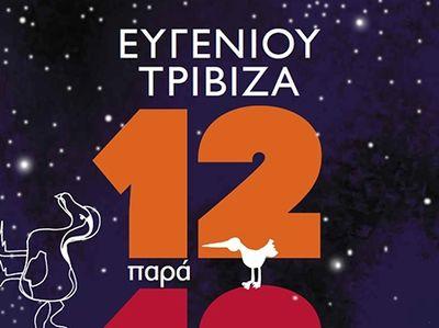 ''12 παρά 12'' του Ευγένιου Τριβιζά @Μέγαρο Μουσικής Αθηνών