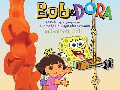 Ο Μπομπ Σφουγγαράκης και η Ντόρα η Μικρή Εξερευνήτρια σας περιμένουν στο Golden Hall!