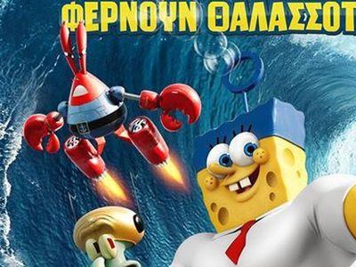"""Η πολυαναμενόμενη ταινία """"Μπομπ Σφουγγαράκης έξω απ τα νερά του» κάνει πρεμιέρα στις 19 Φεβρουαρίου"""