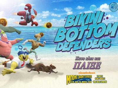 Μπομπ Σφουγγαράκης - Bikini Bottom Defenders