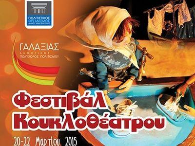 Φεστιβάλ Κουκλοθεάτρου από τον Πολιτιστικό Οργανισμό του δήμου Νέας Σμύρνης