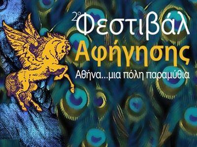 2ο Φεστιβάλ Αφήγησης «Αθήνα... μια πόλη παραμύθια»