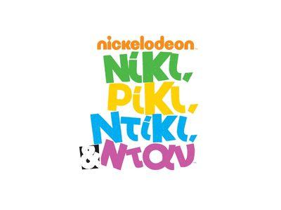 Νίκι, Ρίκι, Ντίκι, & Νταν