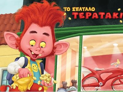 «Το σπάταλο τερατάκι» στην Παιδική Σκηνή του Μικρού Παλλάς