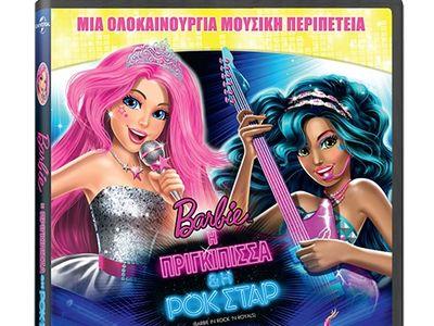 Κερδίστε συλλεκτικά δώρα ''Barbie Η Πριγκίπισσα & η Ροκ Σταρ''