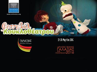 """Φεστιβάλ Κουκλοθέατρου, 19 και 20 Μαρτίου στο δημοτικό πολυχώρο Πολιτισμού """"Γαλαξίας"""""""