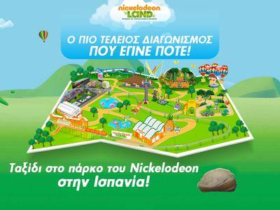 Η Nickelodeonland σε περιμένει. Μεγάλος διαγωνισμός για ενα 3μερο ταξίδι στην Ισπανία