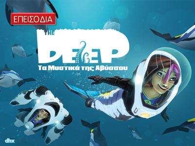 The Deep - Τα Μυστικά της Αβύσσου