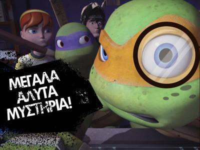 Χελωνονιντζάκια: Μεγάλα Άλυτα Μυστήρια!