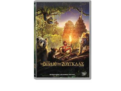 """Η ταινία """"Το Βιβλίο της Ζούγκλας"""" στο Αττικό Ζωολογικό Πάρκο"""