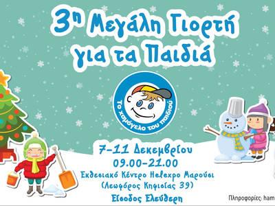 3η Μεγάλη Γιορτή για τα Παιδιά από το «Το Χαμόγελο του Παιδιού»