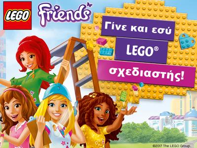 Μεγάλος Διαγωνισμός της σειράς LEGO Friends: Γίνε LEGO Σχεδιαστής και Κέρδισε!