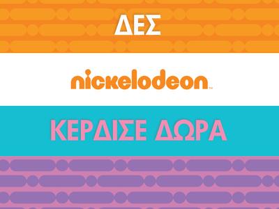 Βρες τους ήρωες της ημέρας και κέρδισε μοναδικά δώρα από το Nickelodeon!