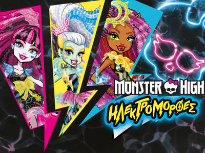 Κέρδισε Φανταστικά Δώρα Monster High Ηλεκτρόμορφες!