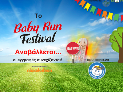 Baby Run Festival - Αναβολή λόγω καύσωνα!