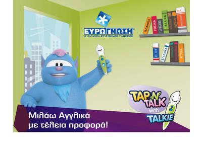 Tap 'n' Talk με τον Talkie