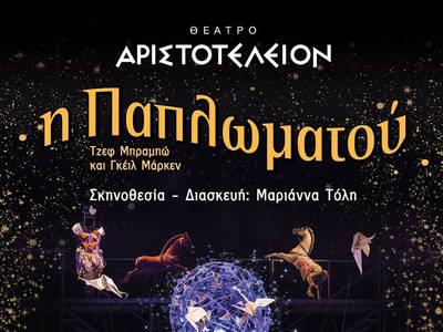 """""""Η Παπλωματού"""" στο θέατρο Αριστοτέλειον"""