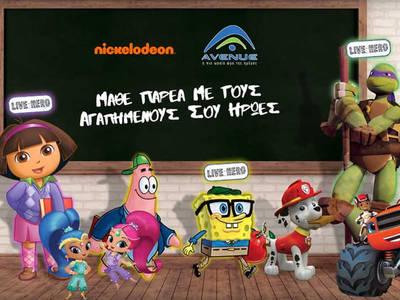 Περάσαμε υπέροχα στο σχολείο του Nickelodeon!
