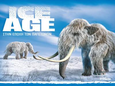 """""""Ice Age: Στην εποχή των παγετώνων"""" έφτασε στον «Ελληνικό Κόσμο»"""