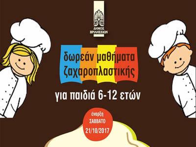 Μαθήματα ζαχαροπλαστικής για παιδιά στο Δήμο Βριλησσίων