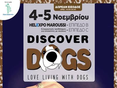 «Discover Dogs 2017», 4 και 5 Νοεμβρίου στο Helexpo Maroussi!