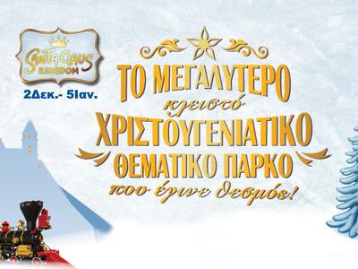Το Santa Claus Kingdom ανοίγει τις πύλες του στο ΜΕC Παιανίας
