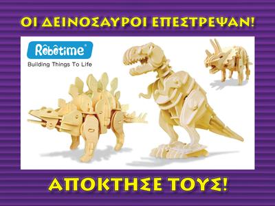 Οι δεινόσαυροι επέστρεψαν!