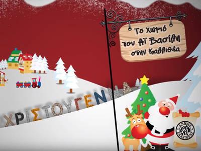 Η Καλλιθέα γιορτάζει τα Χριστούγεννα με το «Χωριό του Αϊ Βασίλη» & πολλές εκδηλώσεις