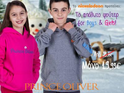 Τα καλύτερα παιδικά φούτερ, μόνο από την Prince Oliver!