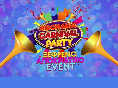 Κερδίστε βραχιολάκια all day pass για το Aidonakia Carnival Party 2018