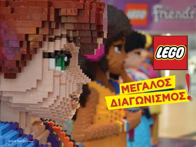 LEGO® Friends Διαγωνισμός | Η Χάρτλέικ Σίτυ σε χρειάζεται!