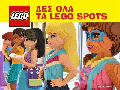 Δες που μπορείς να χτίσεις με LEGO®
