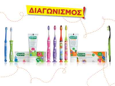 Κερδίστε προϊόντα στοματικής φροντίδας από τη GUM!