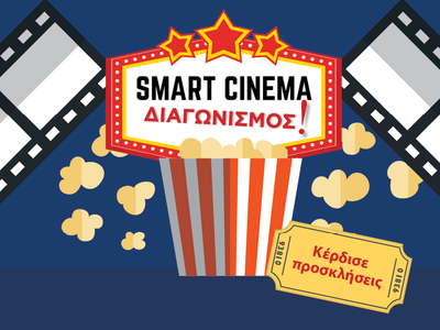 Το Nickelodeon σε στέλνει σινεμά στο Smart Cinema!