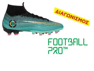 Κάνε δικά σου τα ποδοσφαιρικά παπούτσια Nike Superfly 6!