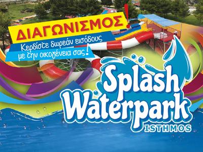 Κερδίστε δωρεάν εισόδους για το Splash Waterpark στον Ισθμό!