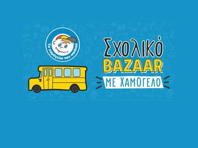 Σχολικά bazaars από «Το Χαμόγελο του Παιδιού»