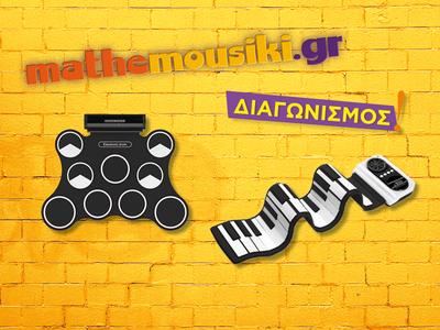 Κέρδισε Roll Up πιάνα και Drums από το mathemousiki.gr