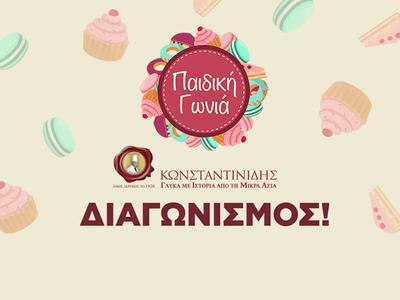 Κερδίστε 6 παιδικές τούρτες από τα Ζαχαροπλαστεία ΚΩΝΣΤΑΝΤΙΝΙΔΗΣ