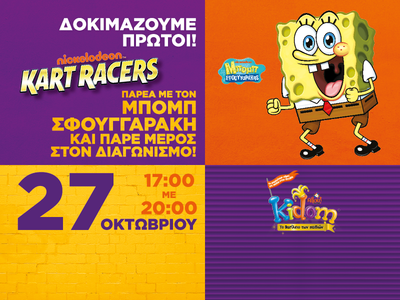 Το Nickelodeon Kart Racers στο Kidom του Allou! Fun Park