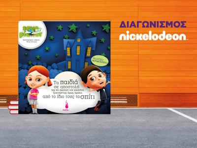 """Κερδίστε αντίτυπα από το βιβλίο """"Τα παιδιά σε αποστολή για να σώσουν τον πλανήτη"""""""