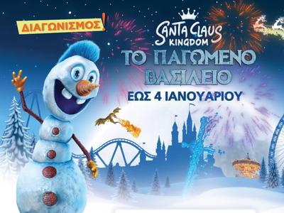 Santa Claus Kingdom στο Mec Παιανίας  | Κερδίστε διπλά All Day Pass!