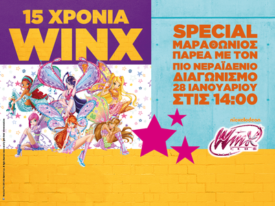 15 χρόνια WINX: Πάρε μέρος στον πιο νεραϊδένιο διαγωνισμό!