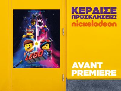 Κέρδισε προσκλήσεις για την πρεμιέρα της ταινίας LEGO 2