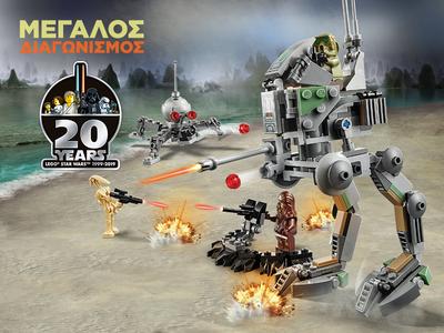 """Κερδίστε συλλεκτικά  """"LEGO® Star Wars™ Clone Scout Walker"""""""